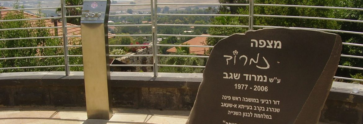 Nimrod's Lookout, Rosh Pina, Northern District, Israel